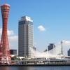 3連休・大型連休に東京⇄大阪に行きたいけど満席、そんな時は神戸空港を使えば快適!