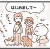 【犬漫画】はてなブロガー「えす」さんと会ってきました。