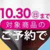 大手量販3社がスタート !! 2016ボジョレーワイン予約商戦(2016/9/13)