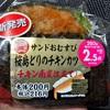 デイリーヤマザキ サンドおむすび 桜島とりチキンカツ チキン南蛮仕立て  食べてみました