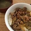 【便利で美味しい】すき家の牛丼のレトルトを購入♢食べてみた感想など