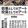 【読書】教養としてのアート 投資としてのアート
