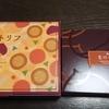 「ロイズの栗のお菓子」と、ダイエット~180日目~