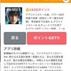 ポイントゲット!ファイナルファンタジー15/新たなる王国 パワー10万を達成!