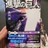 本日発売の最新刊!進撃の巨人(30)が読み終わったのでブック・オフで売ってきた!