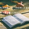人生に迷ったら 神との対話