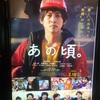 ぱいぱいでか美出演、劔樹人(@tsurugimikito)、#映画あの頃。