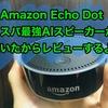Amazon echo Dot が届いから一通り遊んでみてレビューするよ!音楽再生はいまいち。使用感、音声認識はばっちし。