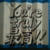 東京マラソン 応援ありがとうございました!