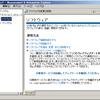 NIソフトウェアアップデート