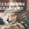 子どもの睡眠時間はどれくらい必要なのか