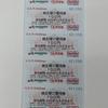 USMH(マックスバリュ関東、マルエツ、カスミ)の株主優待は100円引き券または優待品