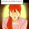 韓国 整形 漫画 | 整形を題材にした 韓国ウェブ漫画 まとめ