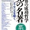 【テーマ別】世界の著名な成功哲学書50冊リスト【富と財産を築く/意欲を引き出す/潜在能力を発揮する/リーダーシップを発揮する】