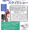 松本英揮さんが世界を語る、「地球のスライドショー」に参加してきた