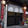 【オススメ5店】左京区・山科区(京都)にある中華が人気のお店