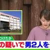 【在日コリアン】 岡山市にあるラーメン店に放火して全焼 朝鮮籍の男を逮捕