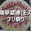 済州島(チェジュ島)イベント情報*最南端摹瑟浦(モスルポ)ブリ祭り