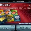 【ガンオン】GPガチャコンチャレンジ