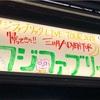 【その1】「帰ってきた!!三日月ADVENTURE」@福岡DRUM LOGOS