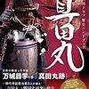 大河ドラマ 真田丸 第8回「調略」のあらすじ(ネタバレ)
