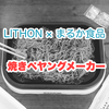 ペヤング専用調理器具!焼きペヤングメーカー | 特化型家電が話題のライソン株式会社