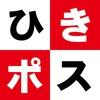 今年のひきこもりニュース&『ひきポス』総まとめ NHK「ヤラセ」問題・川崎殺傷事件・反響のあった記事