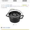 ユニフレームのダッチオーブン購入〜限定6インチ〜