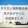 京大の「タテカン」こと立て看板強制撤去後に京大生がやった対抗策まとめ