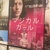 映画「マジカル・ガール」+ アマゾンプライム会員