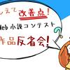おしえて改善点! カクヨムWeb小説コンテスト応募作品反省会!【講評作品募集】