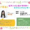 5/13(土)『スプリングコンサート』終了いたしました!