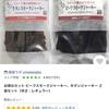 燻製Labo・スモークジャーキー【ビーフジャーキーレビュー④】