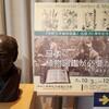 『日本に植物図鑑が必要だ!―その誕生まで―』展@練馬区立牧野富太郎記念庭園 鑑賞記録