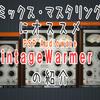 【音圧】プラグイン『VintageWarmer 2』を紹介!【マスタリング】