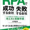 【書評】情報システム部門に任せたら失敗するぞ!『RPAで成功する会社、失敗する会社』
