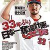 9月の広島東洋カープの試合放送予定(広島県外民対応)
