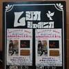 2018/06/23 大友良英 & bikke + 恵良真理 @ ムジカジャポニカ