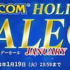 カプコンがホリデーセールを開催!3DS版「逆転裁判」シリーズが500円!1/19まで!