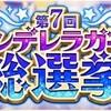 【デレマス】第7回シンデレラガール総選挙結果発表!!~永遠の7代目~