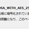 MyDNS.jpのLet's Encrypt証明書を ECDSA対応にしつつ、DNS認証を通す