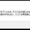 MonsterX U3.0RがWindows10で何度やってもエラーを吐く問題