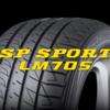 ダンロップ SP SPORT LM705のタイヤレビュー、名前に惑わされるな!