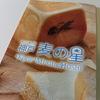 神戸麦の星食パン【レビュー】