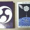 2020年10月・オンライン限定「日本の神様カードリーディング」特別企画