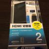 補助電源端子が役に立った!エレコムのHDMI切り替え機「DH-SH21BK」使用レポート