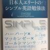 【書評】 「世界で活躍する日本人エリートのシンプル英語勉強法」 戸塚隆将 (ダイヤモンド社)