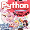 Pythonのif文でSyntaxError: invalid syntax発生した!原因は?