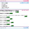 【未経験プログラミング】CSS基本【9日目】