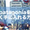 patagoniaを安く手に入れる方法